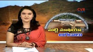మట్టి మాఫియా ఆగడాలు | Sand Mafia In Amaravati with Govt Officials Support | CVR News - CVRNEWSOFFICIAL
