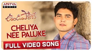Cheliya Nee Paluke Full Video Song || Undiporaadey Songs || Sabu Varghese || Naveen Nayini - ADITYAMUSIC
