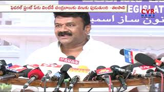 Talasani Srinivas Yadav react on Chandrababu Comments | CVR News - CVRNEWSOFFICIAL