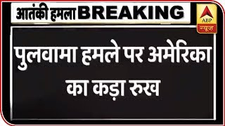 Pulwama Terror Attack: USA calls on countries to deny safe haven to terrorists - ABPNEWSTV