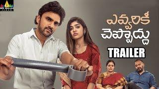 Evvarikee Cheppoddu Trailer | Latest Telugu Trailers | Rakesh Varre, Gargeyi Yellapragada - SRIBALAJIMOVIES