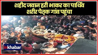 Martyr Hari Bhakar's Body Reached Rajasthan on Sunday; Ceasefire Violation, Jammu and Kashmir - ITVNEWSINDIA