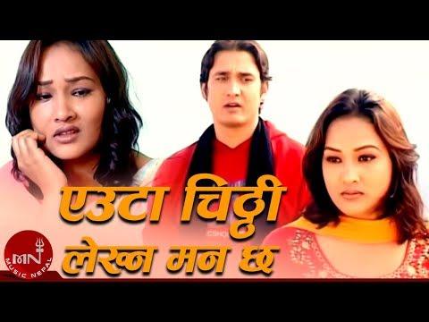 Eauta chithi lekhna manlacha By Bisnu Majhi, samjhana Birahi Thapa and Rajan Thakuri