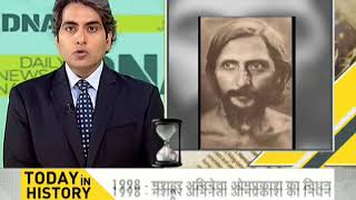 DNA: Today in History, February 21, 2018 - ZEENEWS