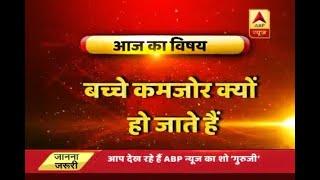 Guruji: Know why do children get weak - ABPNEWSTV