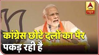 FULL SPEECH: Vote bank politics has destroyed the society like termites, says PM Modi in B - ABPNEWSTV