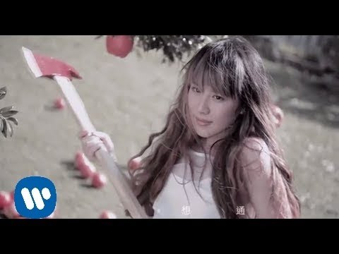 王詩安 Diana Wang - 早熟 Too Young To Love (華納official 高畫質HD官方完整版MV)