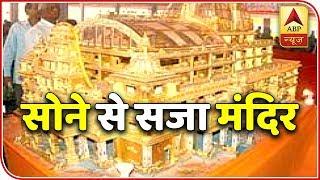 Viral Fatafat: Sri Kanyaka Parameswari Temple decorated by Gold jewellery worth Rs 4.5 Cro - ABPNEWSTV