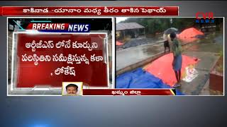 Pethai Cyclone cross between Yanam and Kakinada | CVR News - CVRNEWSOFFICIAL