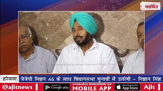 video : जेजेपी मिशन 46 के साथ विधानसभा चुनावों में उतरेगी - निशान सिंह