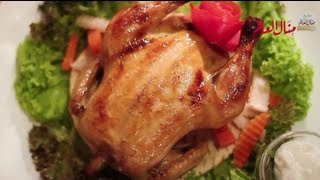 دجاج مشوي مع الثومية - مطبخ منال العالم