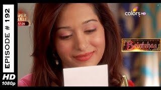 Beintehaa : Episode 192 - 19th September 2014
