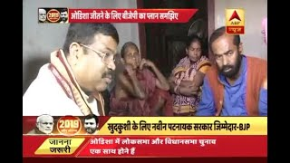 Dharmendra Pradhan visits debt-ridden farmer's home, who allegedly killed himself by poiso - ABPNEWSTV