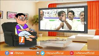 Dada Political Satires On Botsa Satyanarayana Over Agrigold Scam  | Pin Counter | iNews - INEWS
