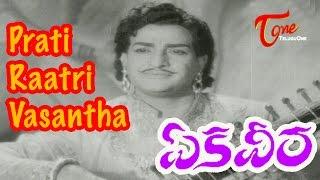Ekaveera Movie Songs | Prati Raatri Vasantha Raatri Video Song | NTR, Kanta Rao - TELUGUONE
