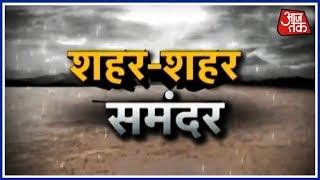 पहाड़ से मैदान तक 'जल प्रलय'! राज्यों में मूसलाधार 'खतरा' - AAJTAKTV