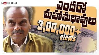 LB Sriram's Endaro Mahanubavulu Latest Telugu Short Film - Social Message - YOUTUBE