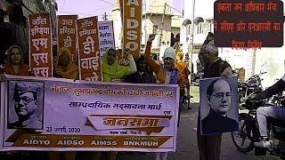 #Bhiwani जन एकता जन अधिकार मंच ने सीएए ओर एनआरसी का किया विरोध