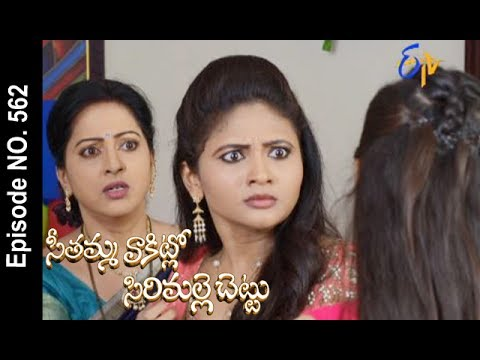 Seethamma Vakitlo Sirimalle Chettu | 22nd June 2017 | Full Episode No 562 | ETV Telugu | cinevedika.com