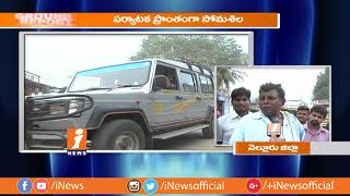 Somasila Villagers And Tourists Suffer With Damaged Roads In Nellore | Ground Report | iNews - INEWS