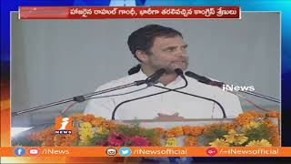 Rahul Gandhi Roaring Speech | Congress Public Meeting at Parigi | iNews - INEWS