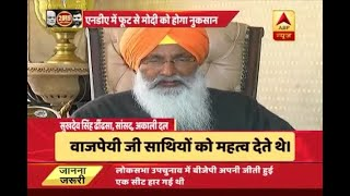 Akali Dal's leader Sukhdev Dhindsa says PM Narendra Modi doesn't gives important to his al - ABPNEWSTV