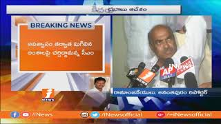 ఢిల్లీ వెళ్లనున్న జేసీ | JC Diwakar Reddy To Attend No Confidence Motion In Parliament | iNews - INEWS