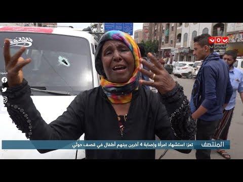 تعز : استشهاد امرأة وإصابة 4 آخرين في قصف حوثي