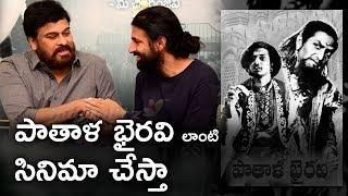 Chiranjeevi wants to do a film like Pathala Bhairavi with Mahanati director | Nadigaiyar Thilagam - IGTELUGU