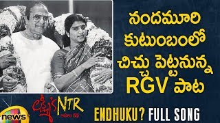 Lakshmi's NTR Movie Songs | Endhuku ? Full Song | RGV | Kalyani Malik | Sri Krishna | Sira Sri - MANGONEWS