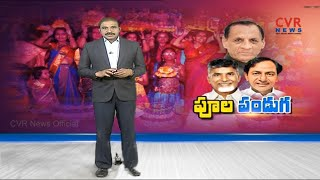 పులా పండగ..| Bathukamma Festival Grand Celebrations in Telangana | CVR News - CVRNEWSOFFICIAL