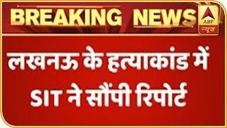 Police responsible for Vivek Tiwari murder: report - ABPNEWSTV