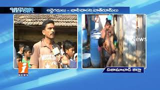 Tribal Welfare Schools Students Suffer With Lack Of Facilities Nizamabad|Ground Report| iNews - INEWS