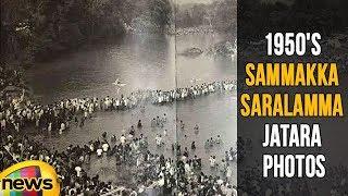 1950's Sammakka Saralamma Jatara Photos That Will Take You Back In Time | Medaram Jatara| Mango News - MANGONEWS