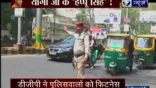 डीजीपी ओपी सिंह ने दिया पुलिसवालों को फिटनेस चैलेंज, कई शहरों में पुलिसकर्मी हुए इस टेस्ट में पास - ITVNEWSINDIA