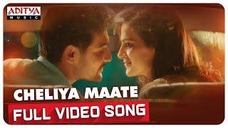 Cheliya Maate Full Video Song || Jodi Video Songs || Aadi, Shraddha Srinath || Phani Kalyan - ADITYAMUSIC
