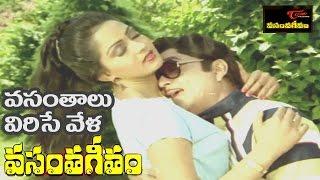 Vasantha Geetham Telugu Movie | Vasanthalu Virise Vela Video Song | A N R, Radha - TELUGUONE