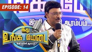 Ithu Unga Medai 06-09-2015 – Vendhar TV Show Episode 14