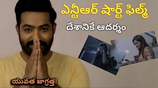 Jr NTR and Rajamouli Short Film About Cyber Crimes Hyderabad - YOUTUBE