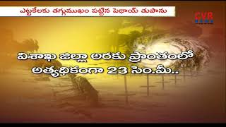 తగ్గిన పెథాయ్  | Pethai Cyclone Effect Decreases | Light rains in North Andhra | CVR NEWS - CVRNEWSOFFICIAL