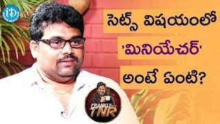 సెట్స్ విషయంలో 'మినియేచర్' అంటే ఏంటి? - Brahma Kadali | Frankly With TNR | Talking Movies - IDREAMMOVIES