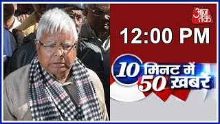 10 Minutes 50 Khabrein | Big Blow For RJD Leader Lalu Prasad Yadav; Sentenced To 14 Years In Prison - AAJTAKTV