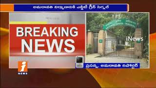National Green Tribunal Green Signal To Amaravathi Construction | iNews - INEWS