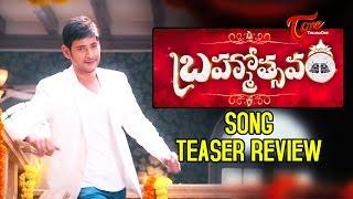 Brahmotsavam Song Teaser Review | Mahesh Babu, Samantha, Kajal, Pranitha - TELUGUONE
