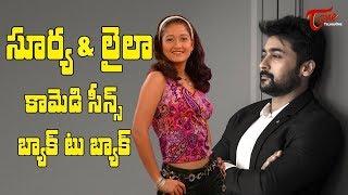 Suriya And Laila Best Comedy Scenes Back To Back | Telugu Comedy Videos | Navvula TV - NAVVULATV