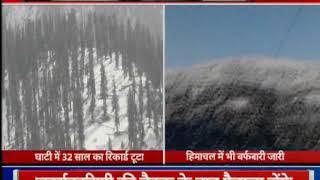 हिमाचल प्रदेश में बर्फबारी और सर्द हवाओं से बढी मुश्किल - ITVNEWSINDIA