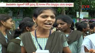 Students Protest in Vizianagaram | Demands Government Degree College in Vizianagaram | CVR News - CVRNEWSOFFICIAL