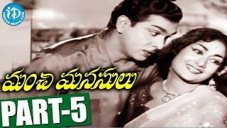 Manchi Manasulu Movie Part 5 || ANR || Savitri || Showkar Janaki || Adurthi Subba Rao - IDREAMMOVIES