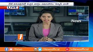 Top Headlines From Today's News Paper | News Watch (11-10-2018) | iNews - INEWS