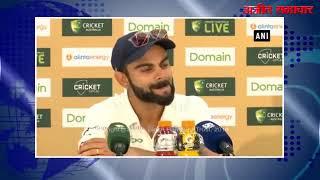 video : ऑस्ट्रेलिया भारत से ज़्यादा बेहतर खेला - विराट कोहली